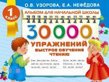 Узорова О.В. - 30000 упражнений. Быстрое обучение чтению обложка книги