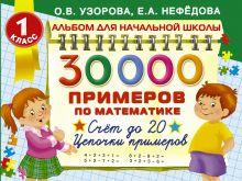 Узорова О.В. - 30000 примеров по математике. 1 класс: Счет до 20 , цепочки примеров обложка книги