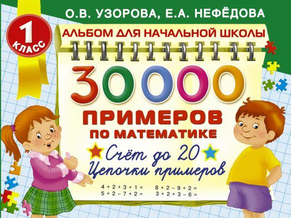30000 примеров по математике. 1 класс: Счет до 20 , цепочки примеров Узорова О.В.