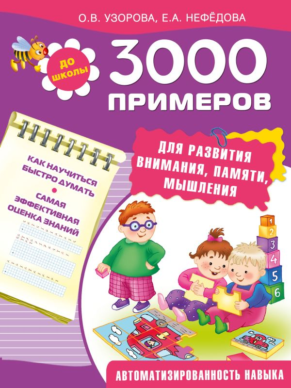 3000 примеров для развития внимания, памяти, мышления Узорова О.В.