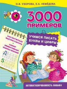 Узорова О.В. - 3000 примеров. Учимся писать буквы и цифры обложка книги