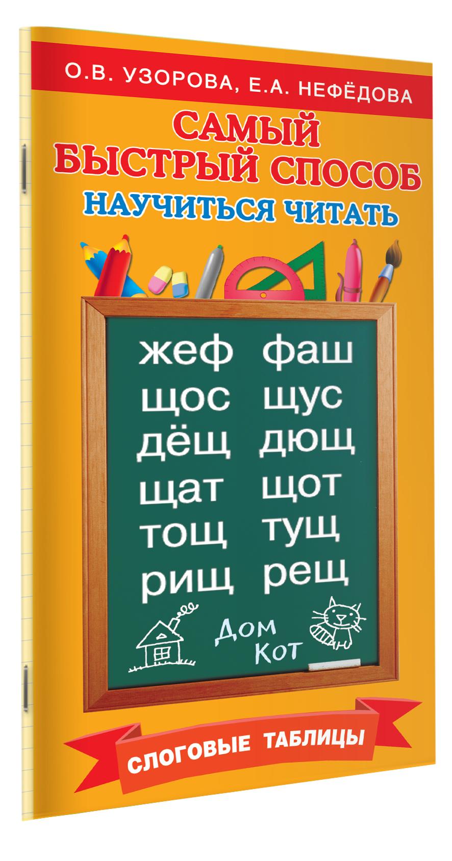 Самый быстрый способ научиться читать. Слоговые таблицы ( Узорова О.В.  )