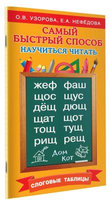 Узорова О.В. - Самый быстрый способ научиться читать. Слоговые таблицы обложка книги