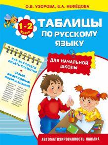 Узорова О.В. - Таблицы по русскому языку для начальной школы обложка книги