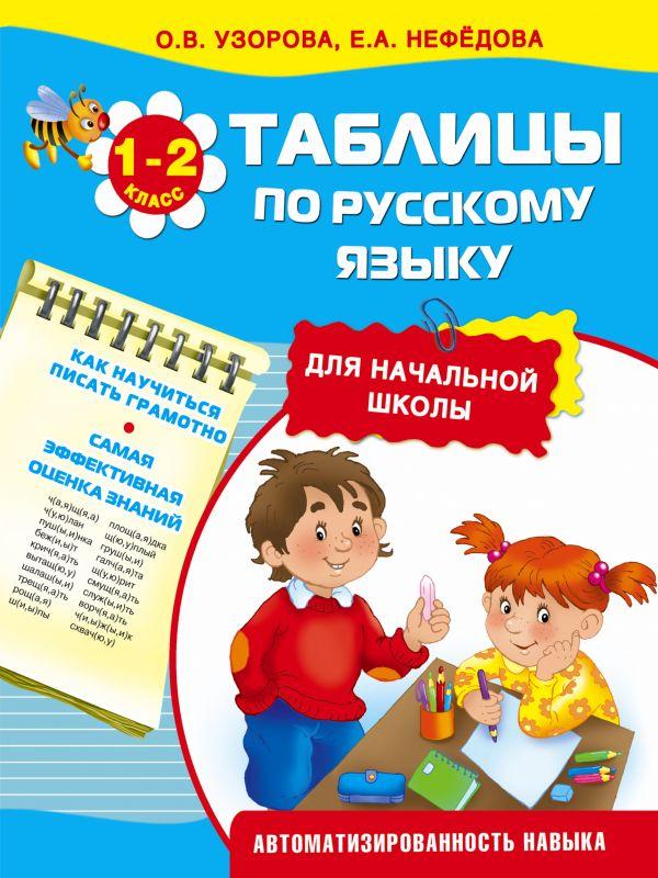 Таблицы по русскому языку для начальной школы Узорова О.В.