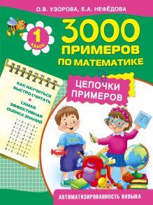 Узорова О.В. - 3000 примеров по математике. Цепочки примеров. 1 класс обложка книги