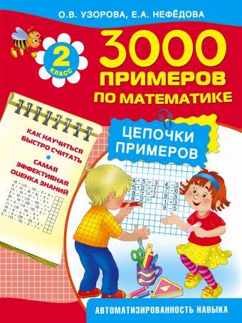 3000 примеров по математике. Цепочки примеров. 2 класс Узорова О.В.