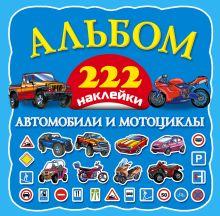 Автомобили и мотоциклы