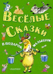 - Весёлые сказки в подарок малышам обложка книги