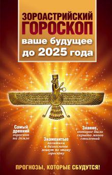 Шах М. - Зороастрийский гороскоп. Ваше будущее до 2025 года обложка книги