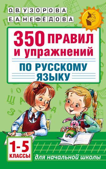 350 правил и упражнений по русскому языку: 1-5 классы Узорова О.В.