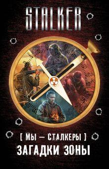 Шакилов А., Глумов В., Коротков С.А. - Мы - сталкеры. Загадки Зоны (комплект из четырех книг) обложка книги