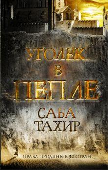Тахир Саба - Уголек в пепле обложка книги