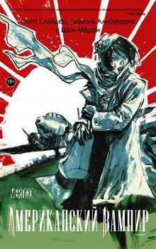 Кинг С. - Американский вампир. Книга 3 обложка книги