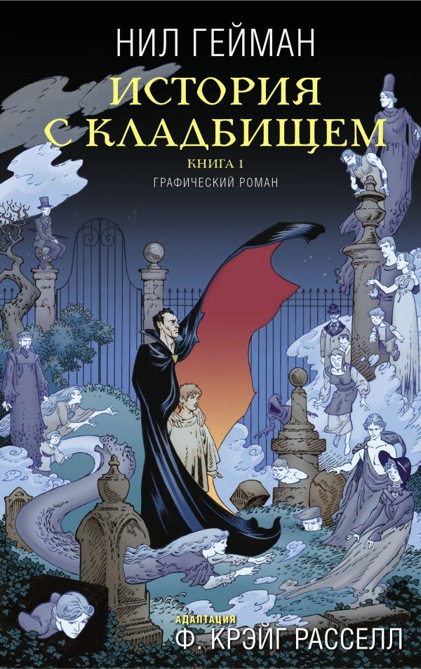 История с кладбищем. Книга 1 Гейман Н.