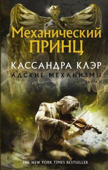 Клэр Кассандра - Механический принц обложка книги