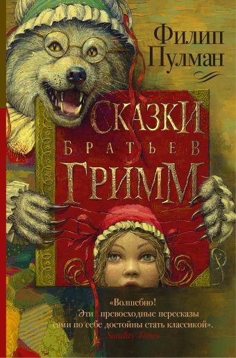 Сказки братьев Гримм Пулман Филип