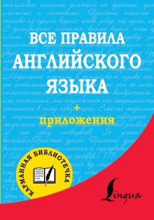 Матвеев С.А. - Все правила английского языка обложка книги