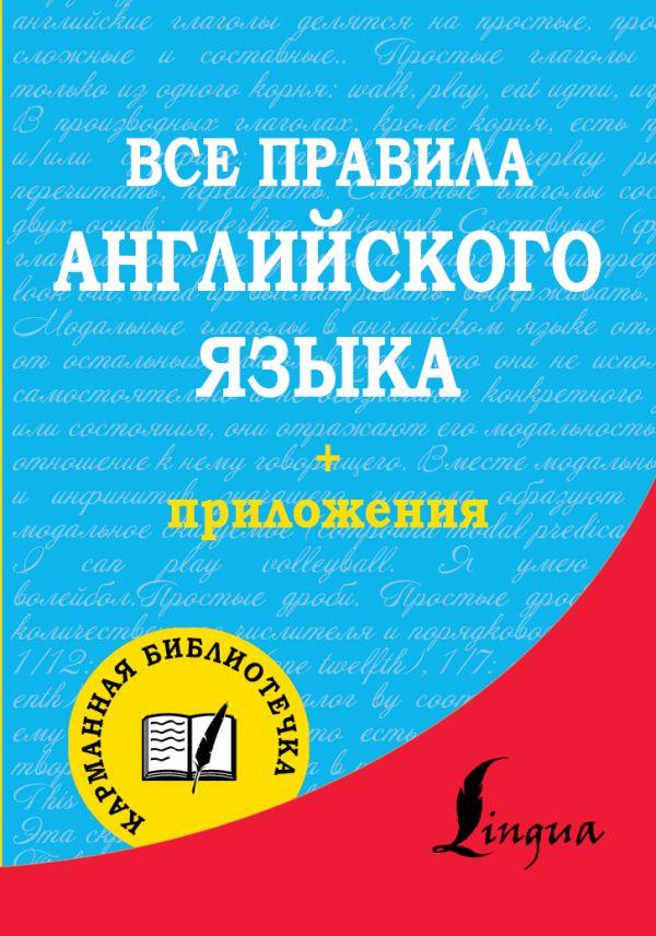 Все правила английского языка Матвеев С.А.