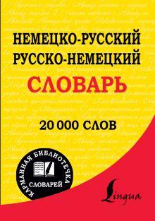 . - Немецко-русский. Русско-немецкий словарь обложка книги