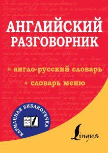 . - Английский разговорник обложка книги