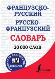 . - Французско-русский. Русско-французский словарь обложка книги