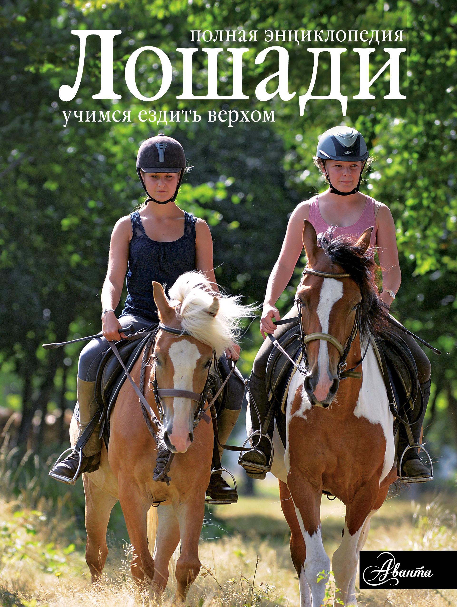 . Лошади. Полная энциклопедия