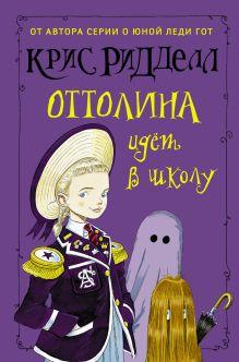 Ридделл Крис - Оттолина идёт в школу обложка книги