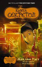 Уэст Жаклин - Книга секретов' обложка книги