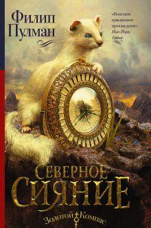 Пулман Филип - Северное сияние обложка книги