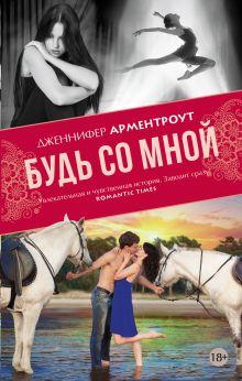 Арментроут Дженнифер - Будь со мной обложка книги