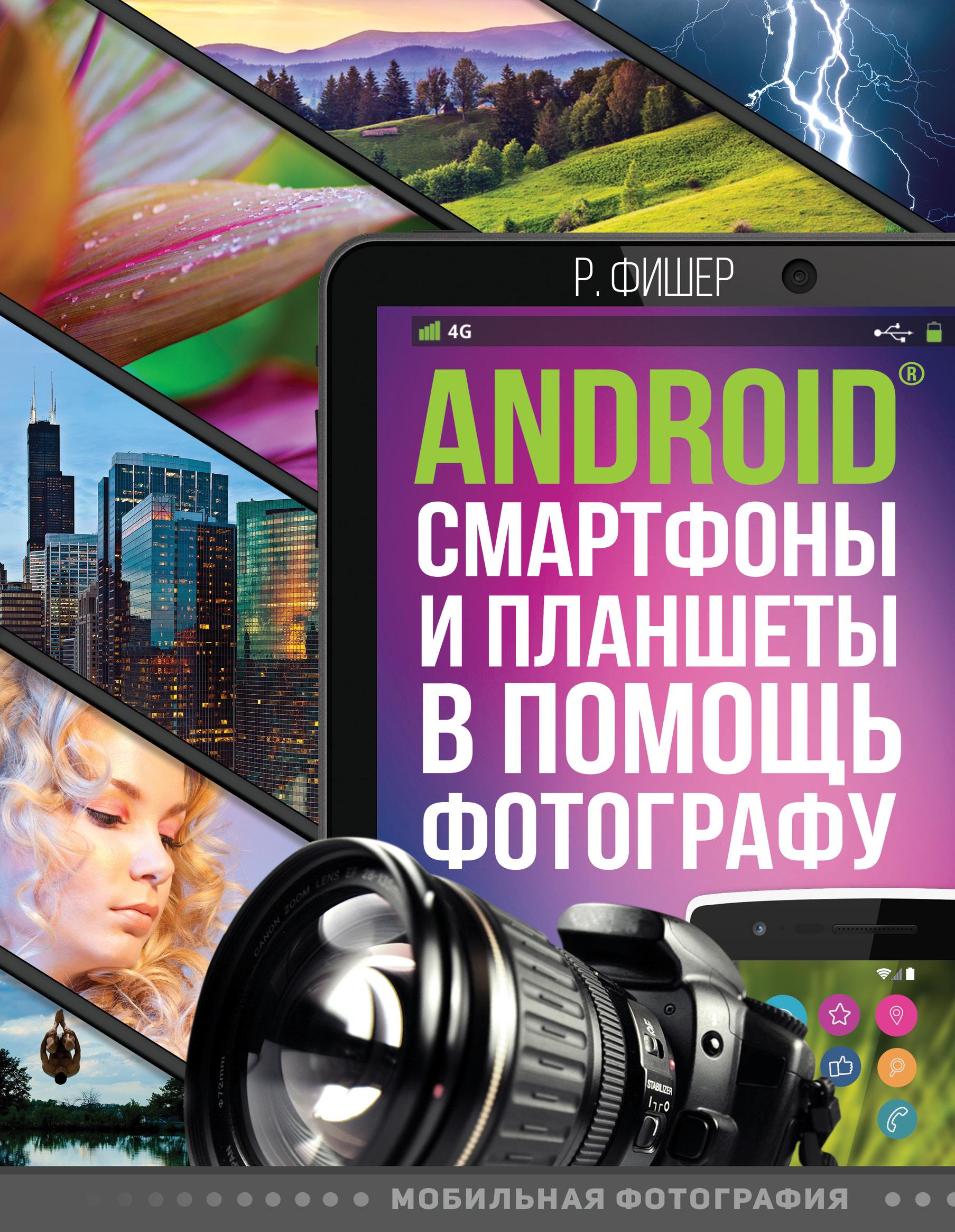 Android смартфоны и планшеты в помощь фотографу ( Фишер Роберт  )