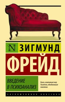 Фрейд З. - Введение в психоанализ обложка книги