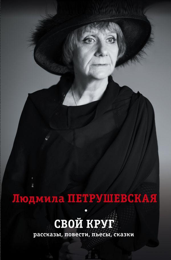 Свой круг. Рассказы, повести, пьесы, сказки Петрушевская Л.