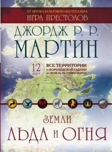 Мартин Д. - Земли Льда и Огня (Комплект карт) обложка книги