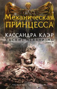 Механическая принцесса обложка книги