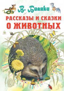 Бианки В.В. - Рассказы и сказки о животных обложка книги