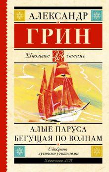 Грин А.С. - Алые паруса. Бегущая по волнам обложка книги