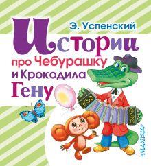 Успенский Э.Н. - Истории про Чебурашку и Крокодила Гену обложка книги