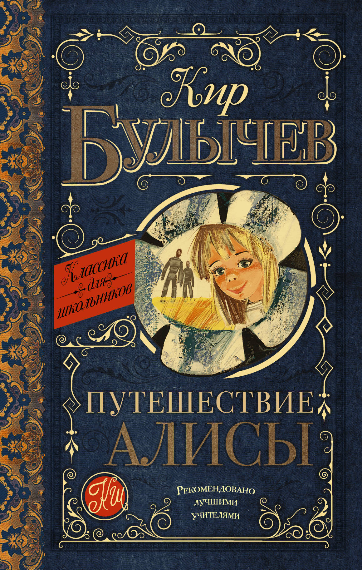 Путешествие Алисы ( Булычев К.  )