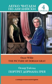 Портрет Дориана Грея = The Picture of Dorian Gray обложка книги