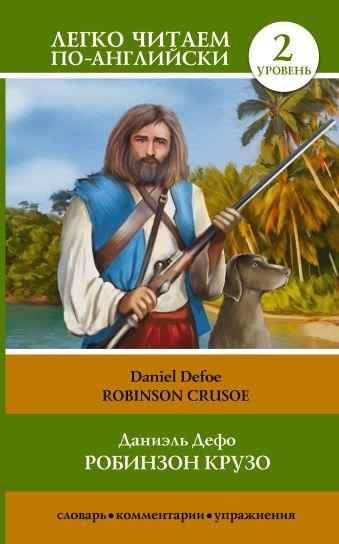 Робинзон Крузо = Robinson Crusoe Дефо Д.