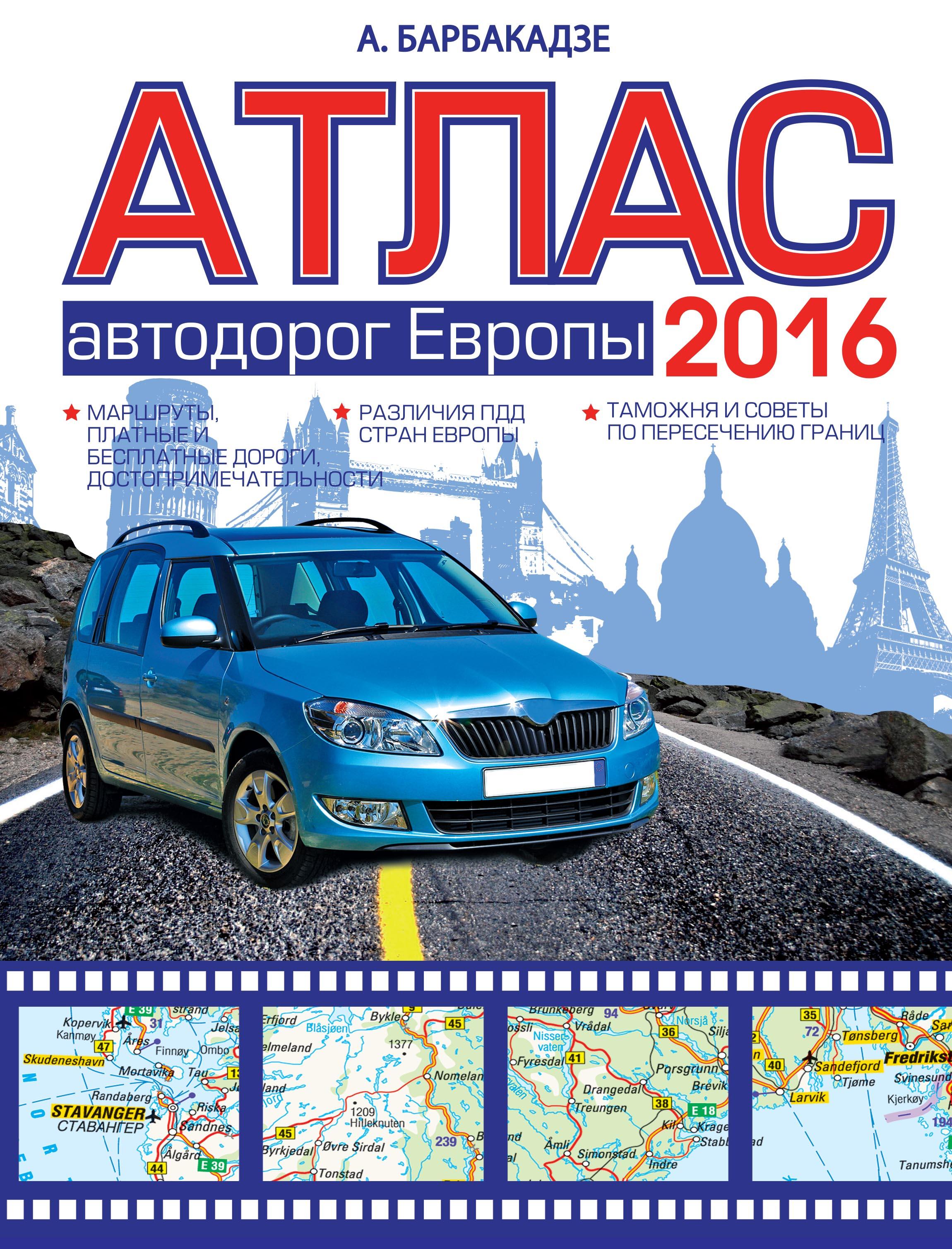 Атлас автодорог Европы 2016 ( Барбакадзе А.О.  )