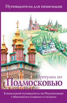 Прогулки по Подмосковью обложка книги