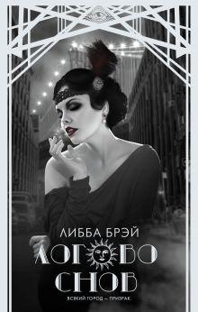 Брэй Либба - Логово снов обложка книги