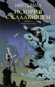 Гейман Н. - История с кладбищем. Книга 2 обложка книги