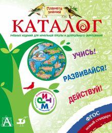 . - Каталог учебных изданий для начальной школы и дошкольного образования обложка книги