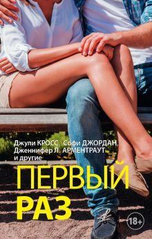 . - Первый раз обложка книги