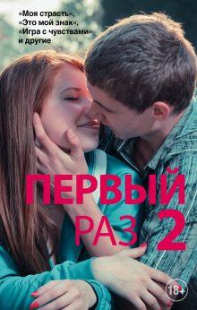 . - Первый раз - 2 обложка книги