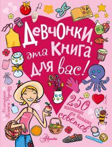 . - Девчонки, эта книга для вас! 250 маленьких и больших советов обложка книги